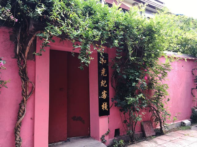 和光纪客栈 (Heguangji Inn)男生六人间的两个床位 - Taian Shi