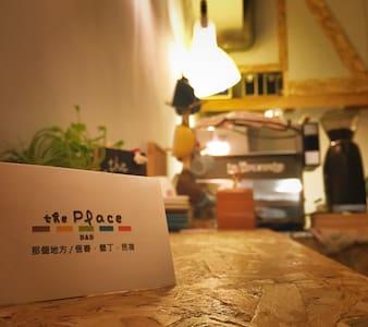 恆春/墾丁- the Place/私人衛浴Room 07 - Hengchun Township - Lägenhet