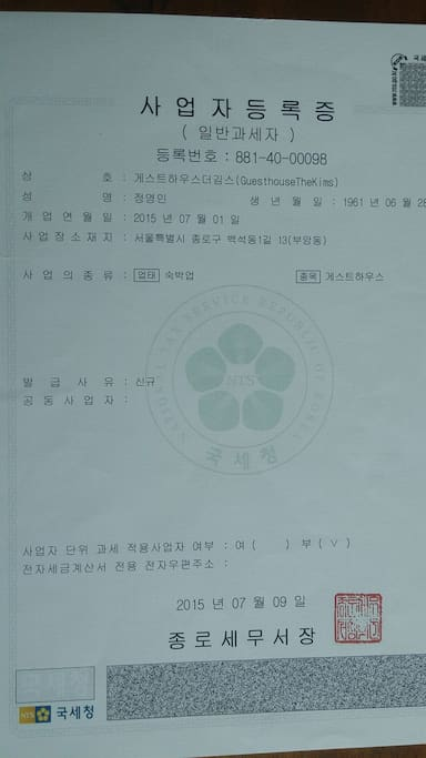 The certificate guarantees TheKims permitted by the government.