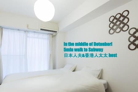 New!! JUST 1min to Dotonbori 10min to Namba Sta - Osaka