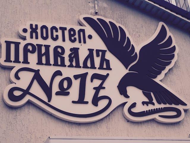 """Hostel """"Prival 17"""" - Pyatigorsk - Hostel"""