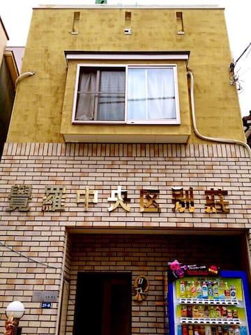203室单人间&東京奧運會衝浪項目舉辦地千葉縣千葉市商業中心地別墅