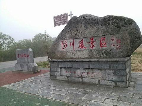 珲春文化路商业街酒店式公寓