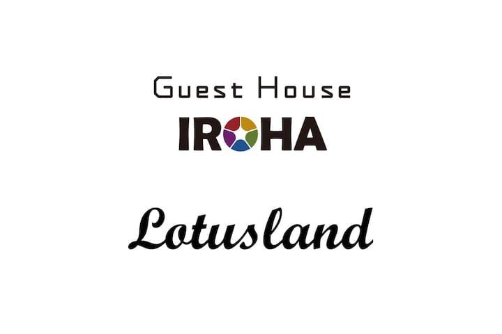 【期間限定公開】Guest House IROHA Lotusland