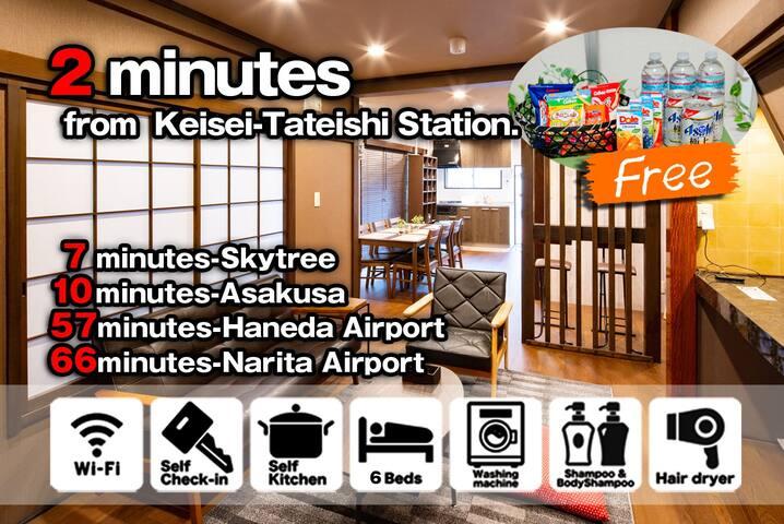 Stay in Tokyo. Asakusa by train 10min.
