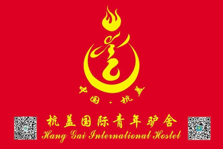 杭盖是个温暖的社区 带着你的故事 该来到这里 .. - 海北藏族自治州西海镇 - Lägenhet