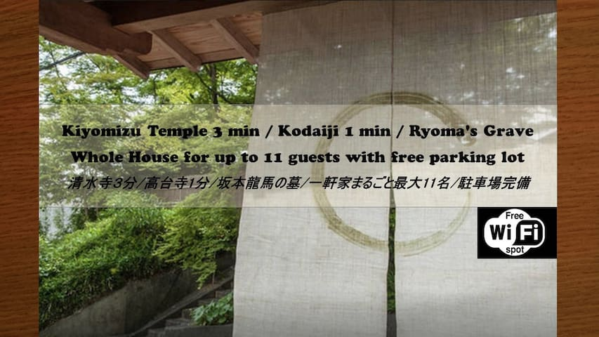 3min to Kiyomizudera / Whole house w/ Free Parking - Higashiyama Ward, Kyoto - Rumah