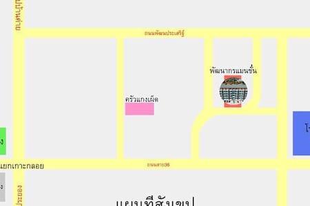 พัฒนกรแมนชั่น โทร 0812391661