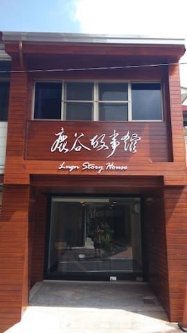 LuguStoryHouse Backpacker Hostel - Lugu Township - Talo