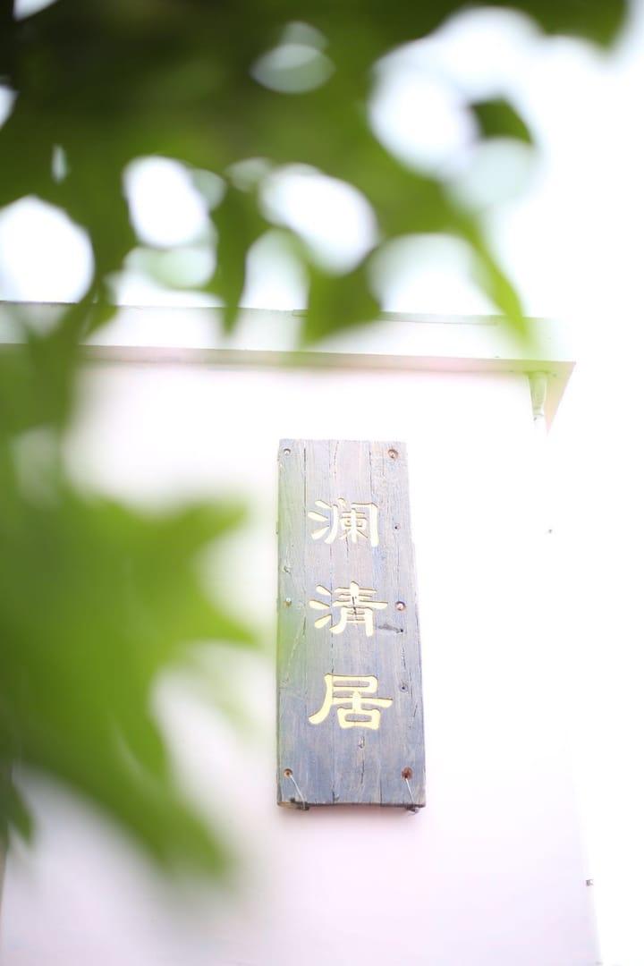 崂山脚下,道教胜地,舒适宽敞的小别墅——瀾青居