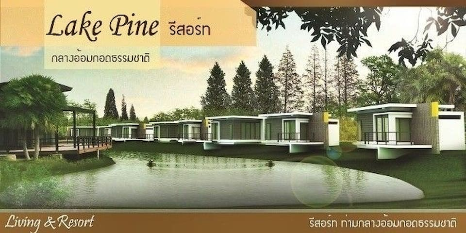 Lake Pine Resort - Room 3