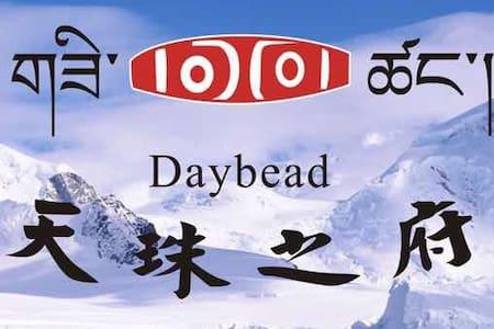 Daybead  གཟི་ཚང་། - Tongren  - Гестхаус