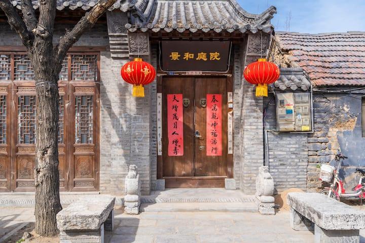 【景和庭院】青州古城景区内独立院落四居五床