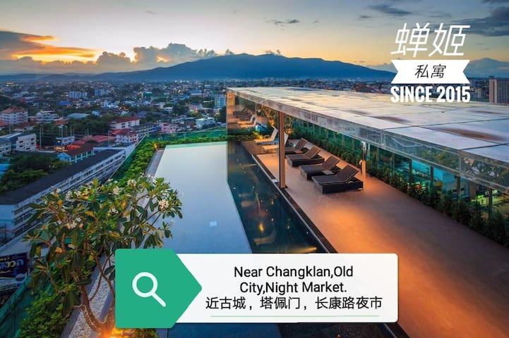 蝉姬私寓.astra condo 50平米巨型豪华公寓 近Changklan路古城 无边泳池 健身房
