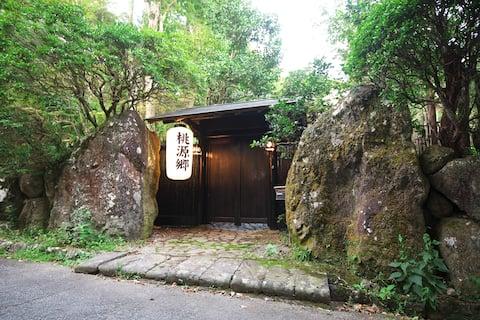 【Hakone】 Natural hot spring★Japanese style【桃源郷】