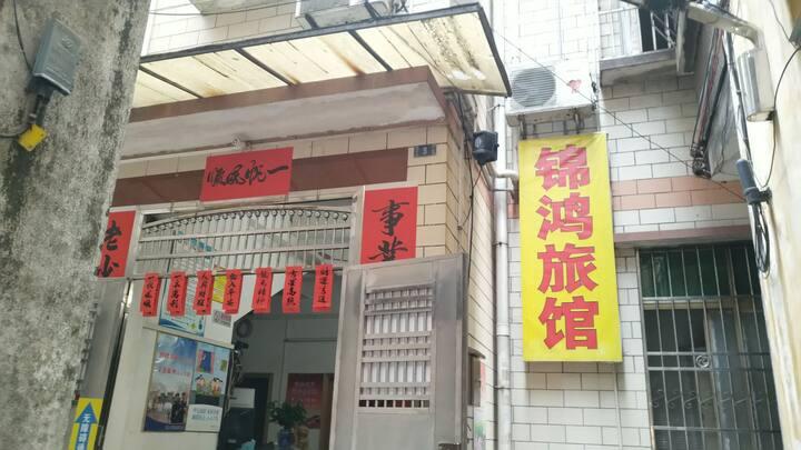 肇庆市锦鸿旅馆(一楼104)