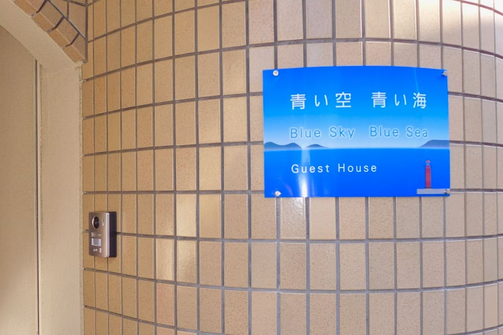 """Entrance to your apartment, call us by pressing the inter phone next to the signboard """"Blue Sky Blue Sea"""""""
