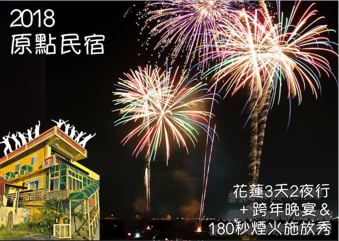 << 原點民宿 2018 跨年旅遊 >> 2泊4食跨年Party行程安排+180秒跨年煙火