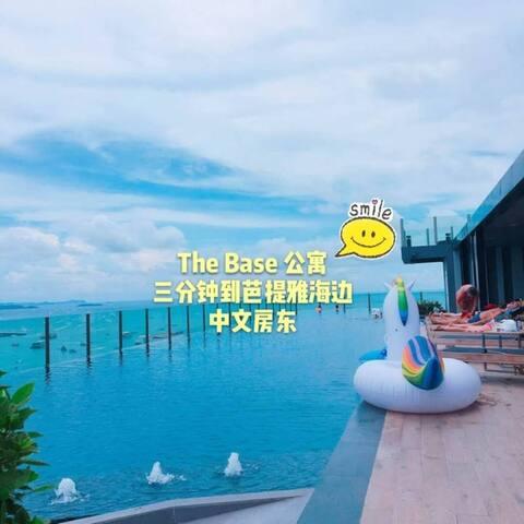 O8 The Base 24小时自助入住 芭提雅市中心网红超赞海景房 温馨一室 超美无边泳池打卡地