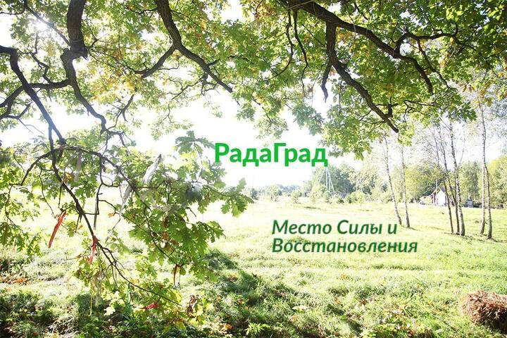 РадаГрад земля Рада