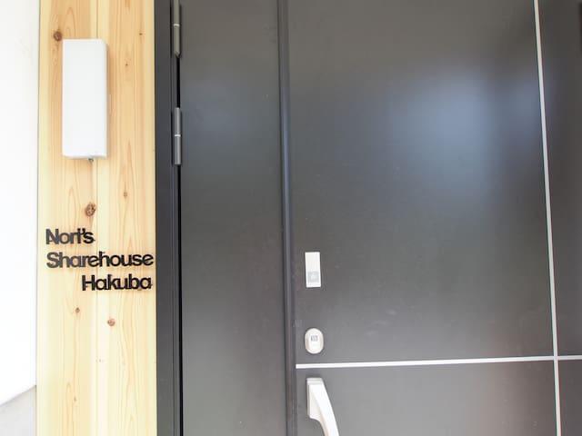 Nori's Sharehouse Hakuba3 シングルルーム - Hakuba-mura - House