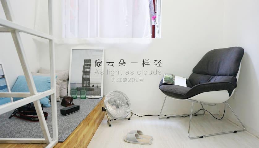 晓房子【像云朵一样轻】外滩边上百年建筑里的纯白loft,滨江零距离,10,2号线零距离。