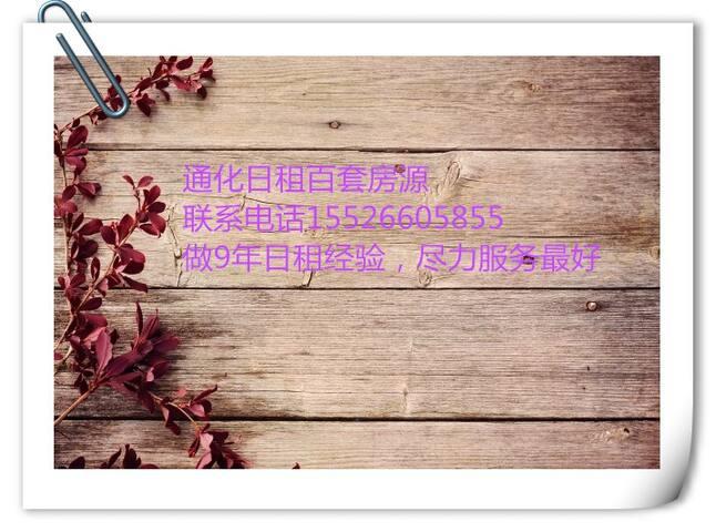 通化日租集安房源2预定提前联系 - Tonghua - Ev