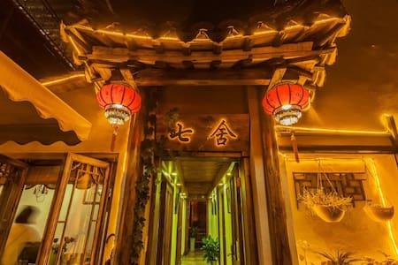 七舍花园酒店,位于古镇中心位置~以豪华奢华复式套房为主~ - 嘉善