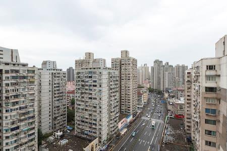 超低价格一人独享中山公园商圈 - 上海 - Appartamento