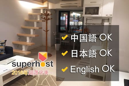 台北信義区のTaipei 101見える部屋.1 min to MRT! - Apartment