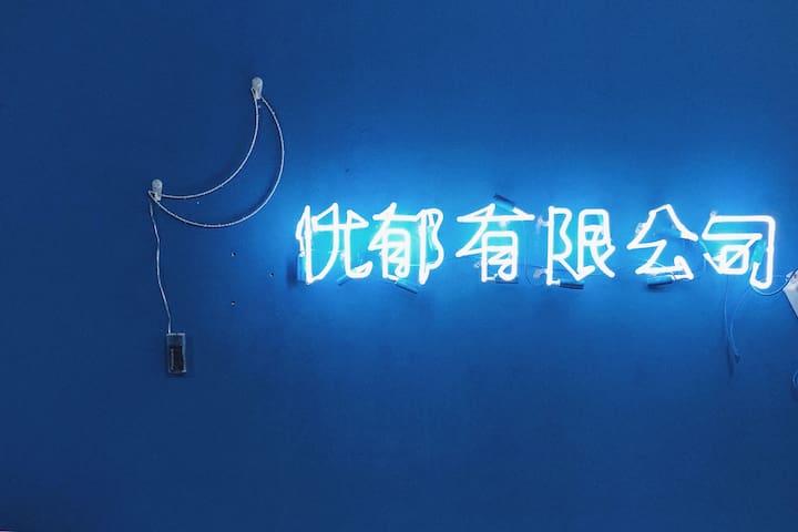 【忧郁诗社】Blue Anthology 位于市中心的超级特别不是北欧风的阳光大床房
