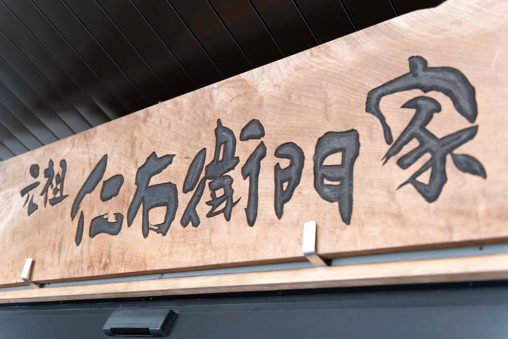 "Iconic name plate of the ryokan saying ""Niemon-ya"""