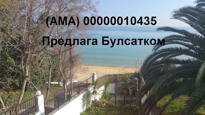 Maisonette 25m from the sea