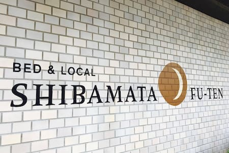 Shibamata FU-TEN Bed and Local / Tatami room - Katsushika-ku