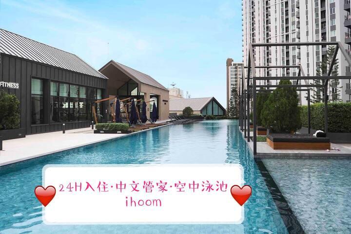 【IHOOM 】拉差达夜市 露天花园泳池 网红打卡~北欧设计公寓 地铁MRT 华人区 CPT02