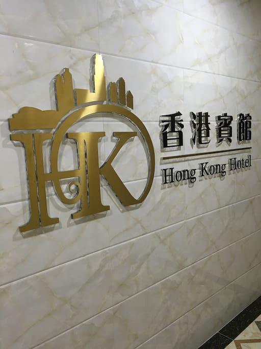 香港賓館 全新面貌 Hong Kong Hotel New Face