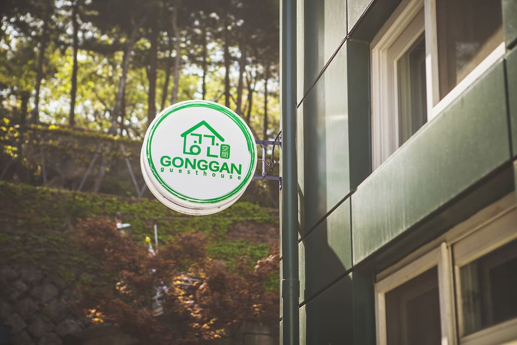 GongGan Guesthouse