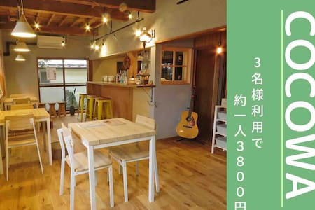 Guesthouse&Cafe Typical Japanese Private Room B