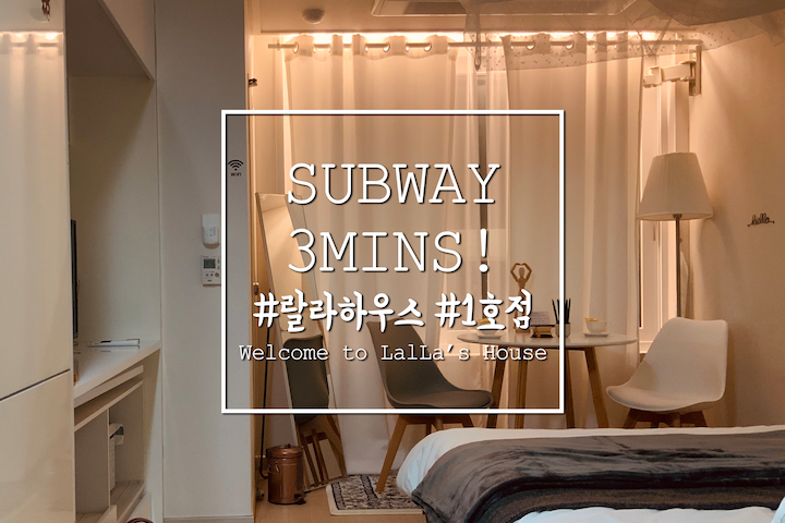 #랄라하우스#1호점 Bucheon STN 3min.부천역3분#Cozy&Clean House