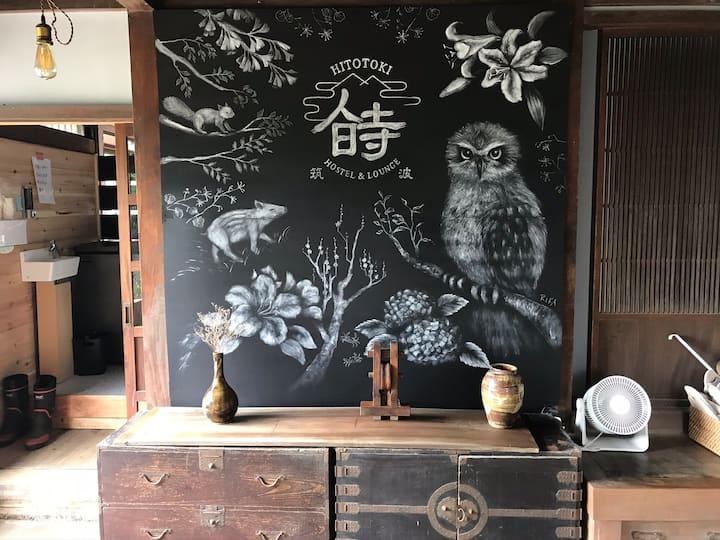 筑波山の古民家 旧小林邸ひととき