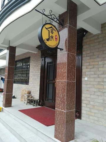 昆山市锦溪镇浦江精品客栈、旅馆、名宿、宾馆