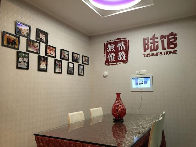 【两天九折四天八折】陆馆 一个无论旅游还是聚会 都适合的回忆馆 - 哈尔滨 - Appartamento