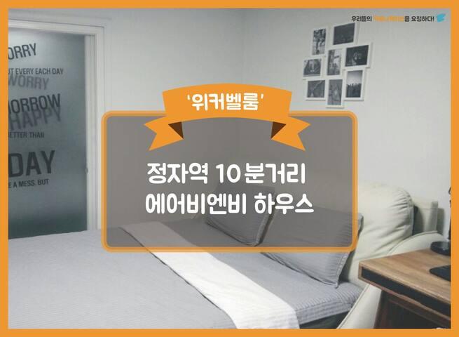정자역 주변 조용한 출장 적합숙소 - Bundang-gu, Seongnam-si - Overig