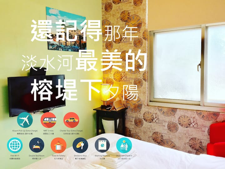 Tamsui Old Street Cosy place with bathroom (101)