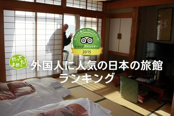 【Shimaya】Japanese room with Private bath.