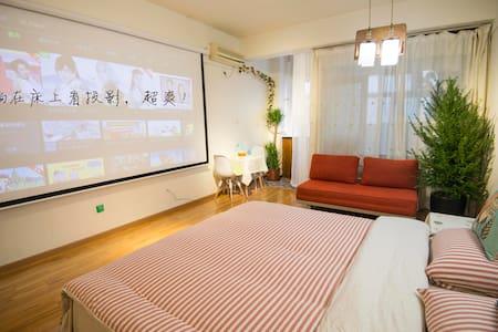 130寸家庭影院\春熙路地铁旁边整套公寓\太古里 - Chengdu - Daire
