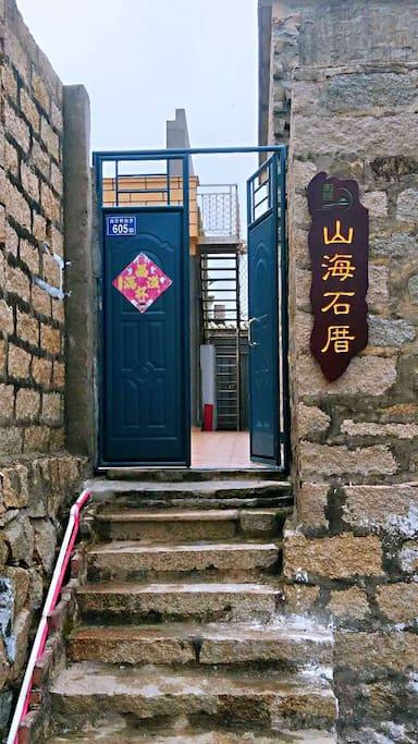 平潭山海石厝欢迎您