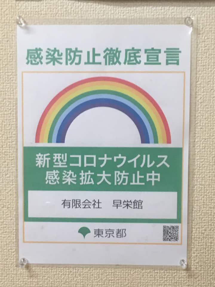篠崎駅から徒歩6分の場所です。6minutes from shinozaki station