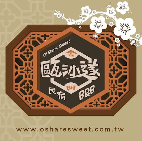 O!Share Sweet 甌沙遂民宿…瑠金套房 - Jinning Township