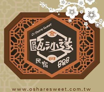 O!Share Sweet 甌沙遂民宿…瑠金套房 - Jinning Township - Bed & Breakfast